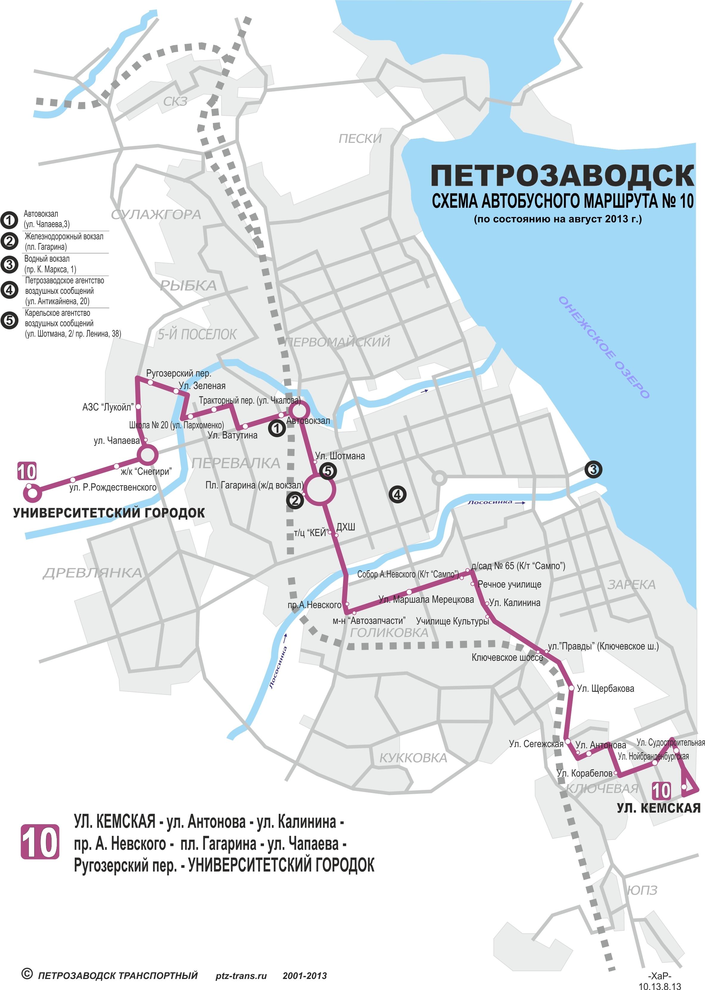 маршрут 12поезд питер петрозаводск множество видов термобелья